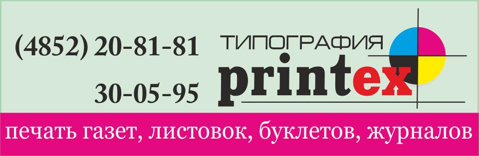 печать газет, листовок, буклетов, журналов
